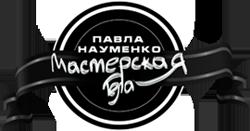 Мастерская тела Павла Науменко